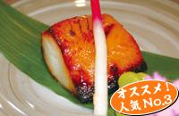 ギンダラの味噌漬焼