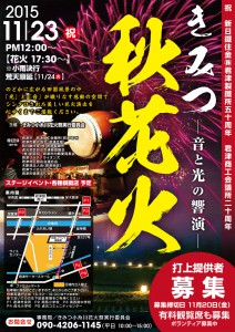 kimitsu_akihanabi2015