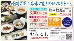 歓送迎会承り中 情報彩載FORZA580号広告